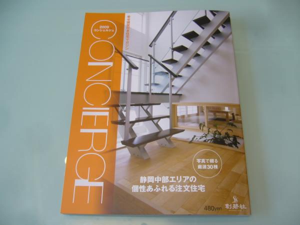 静岡「CONCIERGE 2009」に掲載されました。_c0184295_16402928.jpg