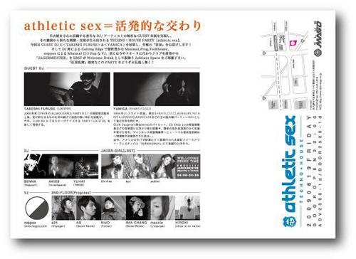 20090619_athletic sex_Mago_b0122802_051528.jpg