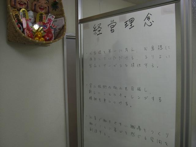 経営理念_d0085634_1775619.jpg