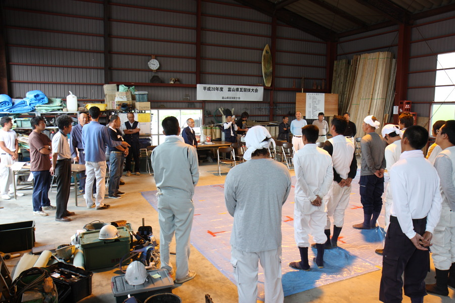 2008年 富山県瓦技能グランプリ _a0127669_15464488.jpg