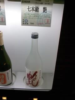 伊丹空港の銘酒販売機♪_d0062076_180165.jpg