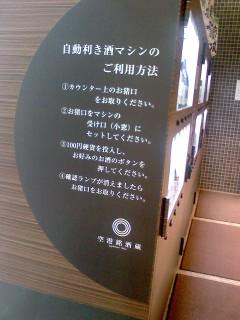 伊丹空港の銘酒販売機♪_d0062076_180196.jpg