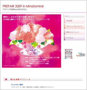 ◆よこはまプリフェア2009開催中です◆_b0111306_233888.jpg