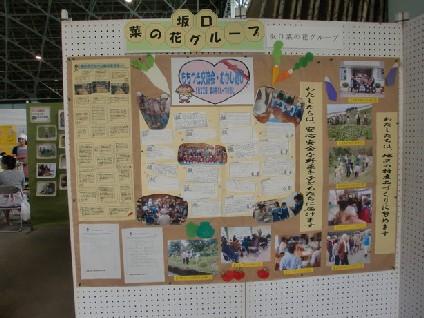 6月13日~14日「越前市食育フェア」が開催されました。_e0061225_817398.jpg