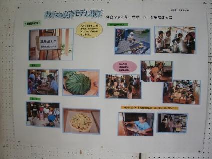 6月13日~14日「越前市食育フェア」が開催されました。_e0061225_8193636.jpg