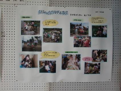 6月13日~14日「越前市食育フェア」が開催されました。_e0061225_8204762.jpg
