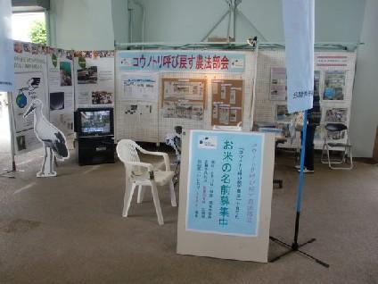 6月13日~14日「越前市食育フェア」が開催されました。_e0061225_8225850.jpg