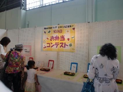6月13日~14日「越前市食育フェア」が開催されました。_e0061225_8254815.jpg