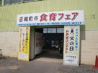6月13日~14日「越前市食育フェア」が開催されました。_e0061225_862164.jpg