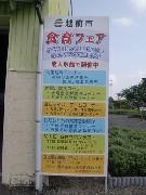 6月13日~14日「越前市食育フェア」が開催されました。_e0061225_8835100.jpg