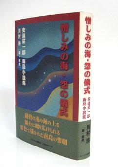 「憎しみの海・怨の儀式」安達征一郎_e0041337_1638498.jpg