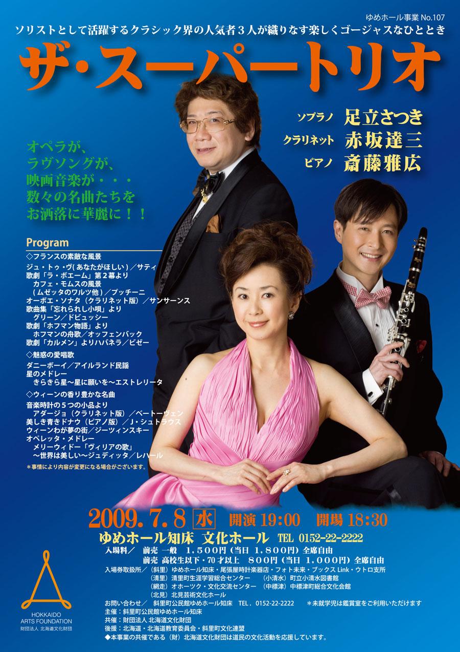 ザ・スーパートリオの北海道コンサート_a0041150_01397.jpg