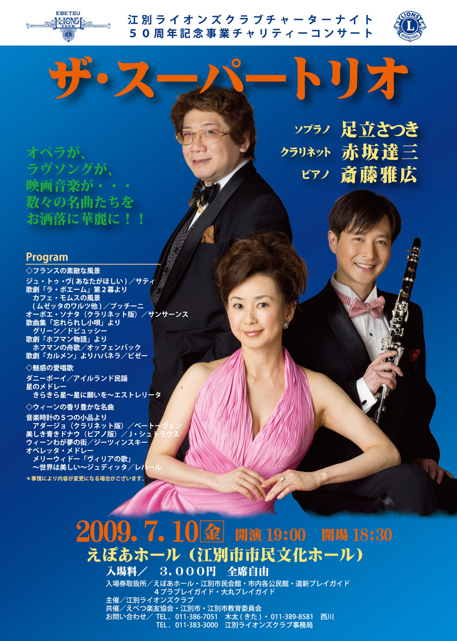ザ・スーパートリオの北海道コンサート_a0041150_015657.jpg