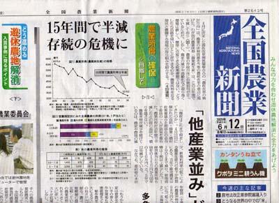 農業新聞いろいろ_e0028387_21501511.jpg