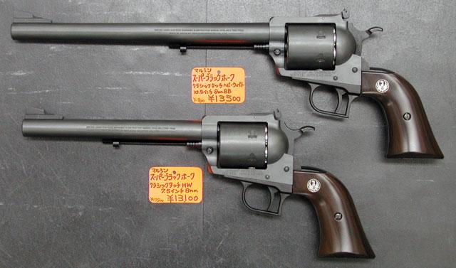 マルシン ガスガン ブラックホーク 2種及び同木製グリップ 入荷_f0131995_14404128.jpg