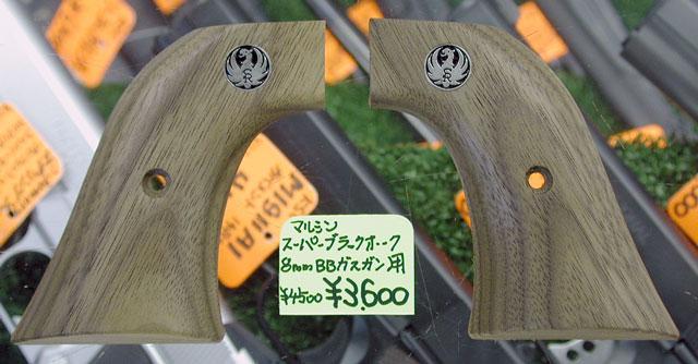 マルシン ガスガン ブラックホーク 2種及び同木製グリップ 入荷_f0131995_14405349.jpg