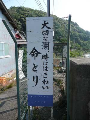 琵琶湖の沖島へ行ってきました!_c0093196_1153036.jpg
