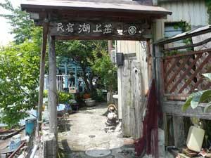 琵琶湖の沖島へ行ってきました!_c0093196_11544666.jpg