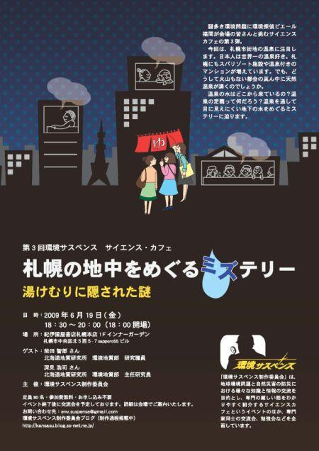 札幌都心温泉の謎_c0025115_15101358.jpg