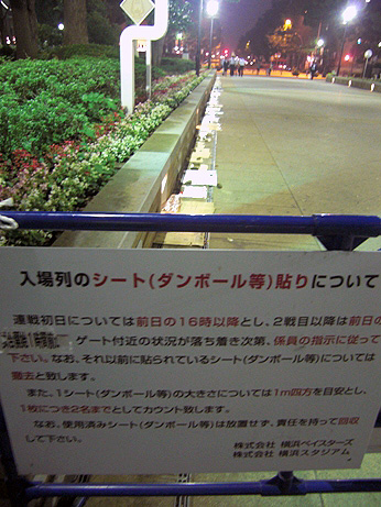 横浜ベイスターズ_b0154036_13565686.jpg