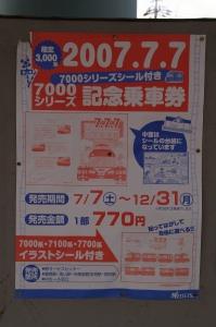 名鉄 7700系 ~白帯に戻るとき~_c0185241_0473658.jpg