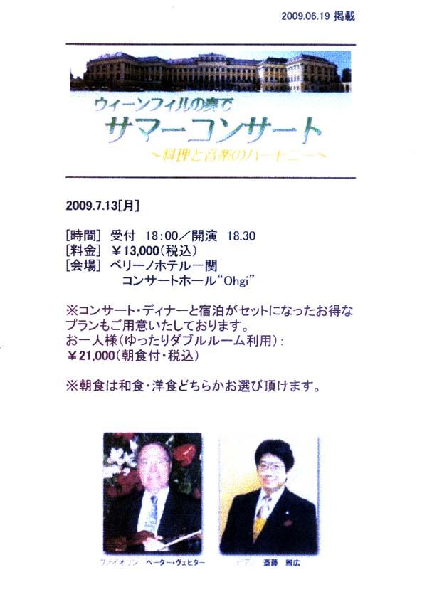 7月7日と13日のコンサート!_a0041150_134940.jpg
