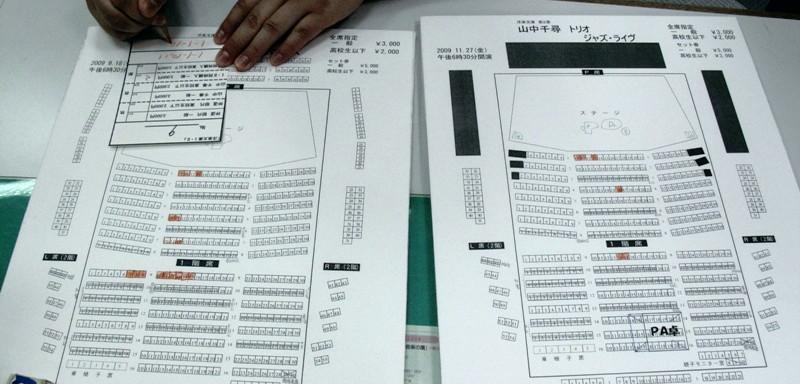 09年6月20日・チケット購入_c0129671_1924876.jpg