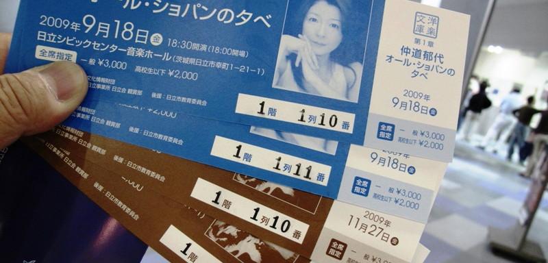 09年6月20日・チケット購入_c0129671_193598.jpg