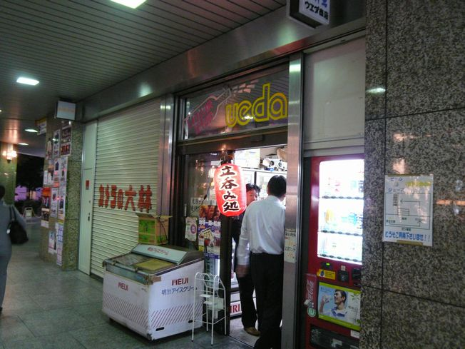 スタンディングバー in 大阪駅前ビル(ウエダ商店)_f0097683_10213189.jpg