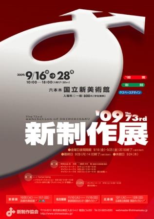 第73回新制作展_e0126489_19521624.jpg