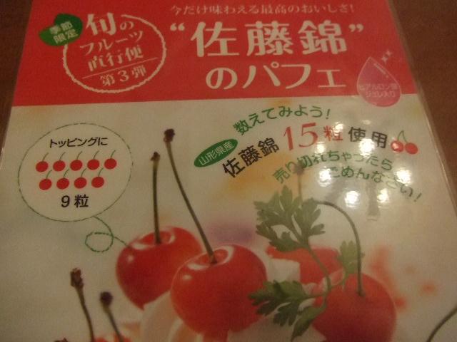 コージーコーナー 赤坂見附店_f0076001_22104129.jpg