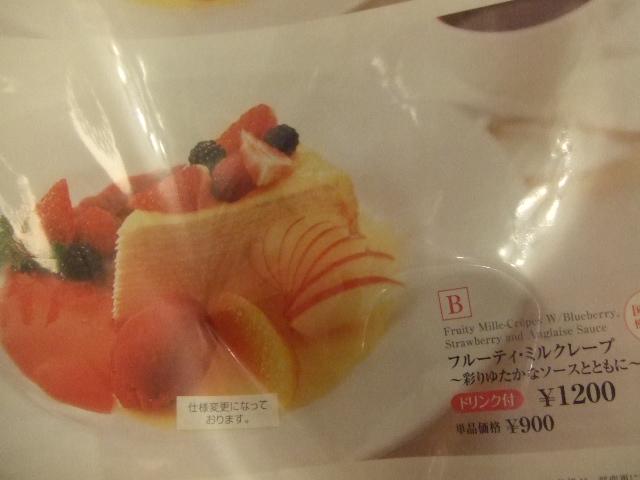 コージーコーナー 赤坂見附店_f0076001_22122886.jpg