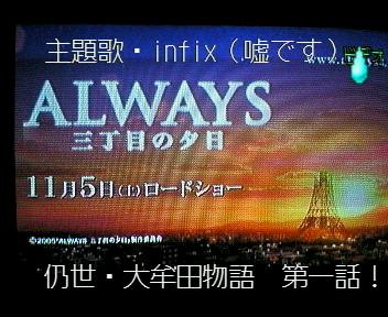 『ALWAYS三丁目の夕日』昭和に感動!_b0183113_1444726.jpg