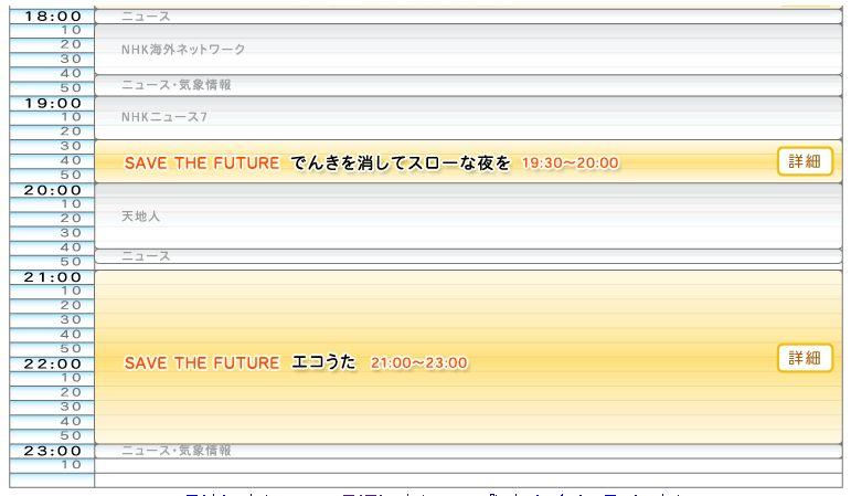 おかしくないですか、100万人のキャンドルナイトON NHKテレビ_c0025115_20361019.jpg
