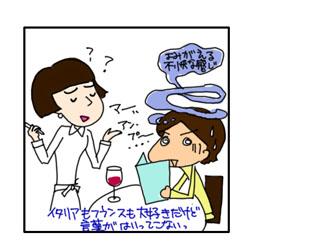語学は苦手です_c0161724_1210540.jpg