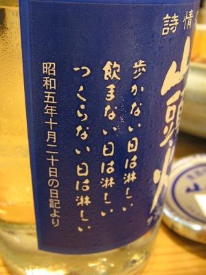 """飲み入つても 飲み入つても 呷る酒・・・""""露醸遊酔""""「山頭火」_c0001578_21362523.jpg"""