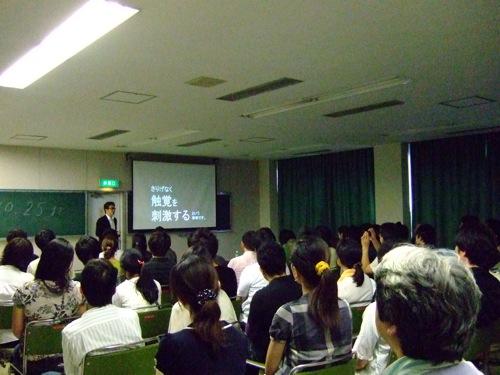 シブヤ大学 (H21.6.20) 関連資料_f0015295_054741.jpg