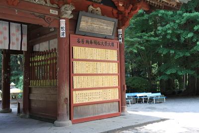 お立ち寄り下さい 北口本宮富士浅間神社_c0193896_22275315.jpg