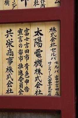 お立ち寄り下さい 北口本宮富士浅間神社_c0193896_22374690.jpg