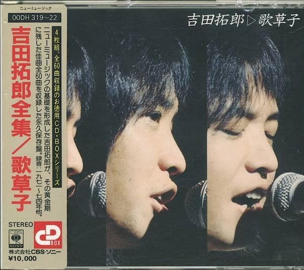 吉田拓郎の画像 p1_27