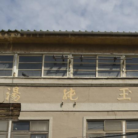 瀬戸内を学ぶ会/竹原の町家_f0099102_2339218.jpg