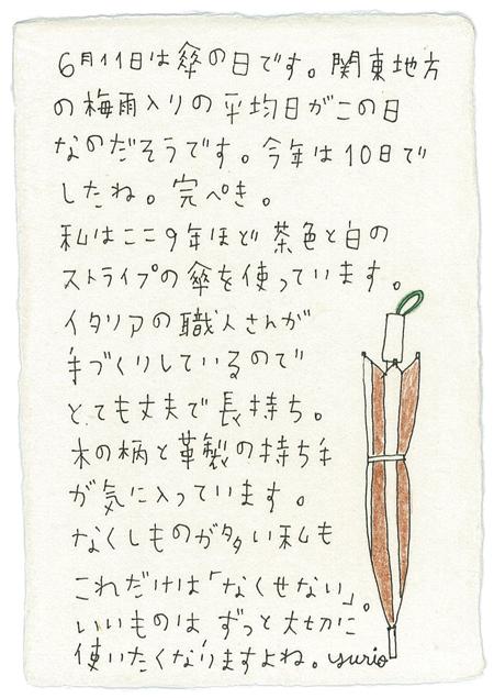 大切な茶色と白のストライプの傘/ 文:セキユリヲ_a0083222_13323299.jpg