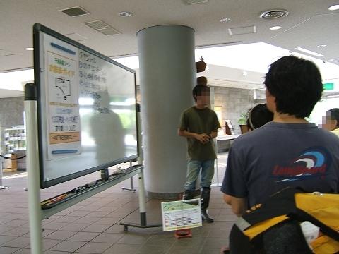 谷津干潟の自然観察会_e0089232_2011845.jpg