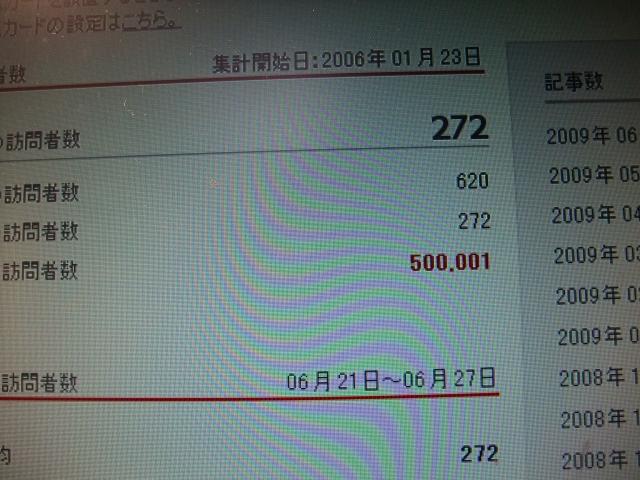 50万人達成!!皆様どうもありがとうございます_f0050534_73572.jpg
