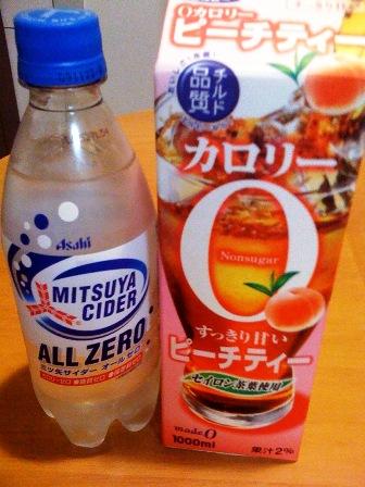 飲料 ゼロ カロリー