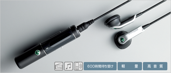 Sony Ericsson : Bluetooth Wireless Stereo Headset_f0011179_23523528.jpg