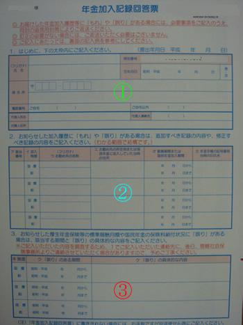 年金加入記録回答票(ねんきん定期便)_d0132289_033383.jpg