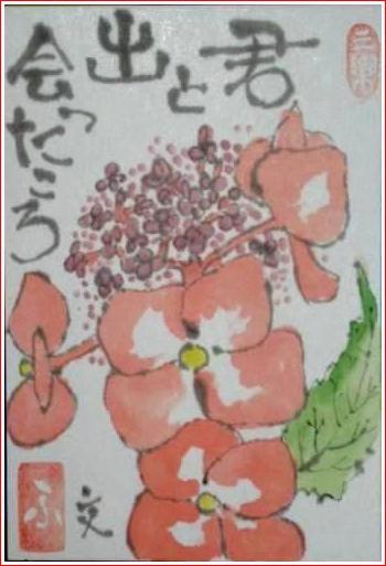 絵 手 紙 ( 赤い紫陽花 ) 388_b0104092_1234258.jpg