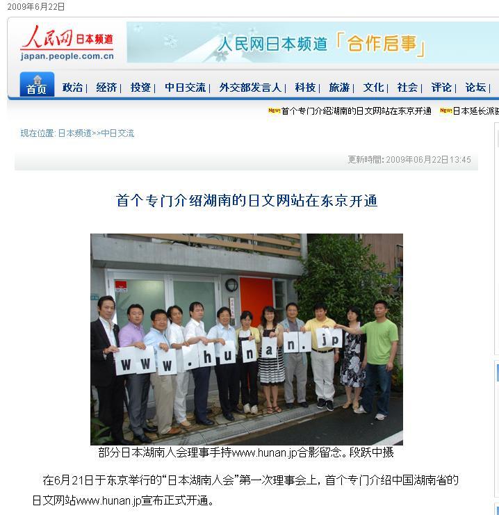 湖南会ホームページ正式開通 人民網日本版に掲載_d0027795_1528596.jpg