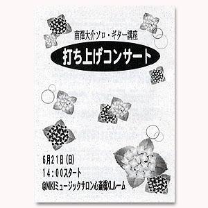 大阪、「南澤一門」の会へ_c0137404_10163182.jpg